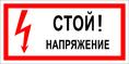 Знак T07 Стой! Напряжение. (Пластик ФЭС-24 150х300х2 мм)