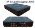 IP кодер AHD ( Optimus )