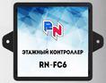 RN-FC6 Этажный контроллер