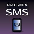 Пакет SMS 2000
