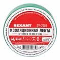 Изолента 15 мм х 10 м, зеленая (упак. 10 роликов) REXANT (09-2003)