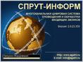 СПРУТ-ИНФОРМ/А-4