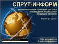 СПРУТ-ИНФОРМ/1Е1
