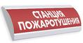 ЛЮКС-220-Р Станция пожаротушения