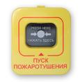 Астра-45А вариант ПП (Пуск пожаротушения)