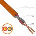 Кабель КПСнг(А)-FRHF 1x2x0,20мм² REXANT (01-4914) 200м