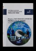PERCo-T&A-15000