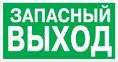 Знак E23 Указатель запасного выхода (Пленка фотолюм (не гост) 150х300 мм)