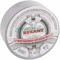 Армированная клейкая лента 48 мм, серая (рулон 40 м) REXANT (09-4310)