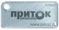 Брелок Приток-NFC +