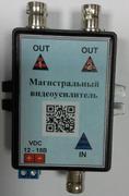 Домофон-СБ Магистральный усилитель видеосигнала