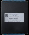 Домофон-СБ KOM1-4-999 AV Коммутатор