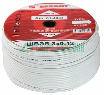 Rexant Кабель ШВЭВ (ШСМ) 3x0,12 мм² (бухта 200 м) белый REXANT (01-4033)
