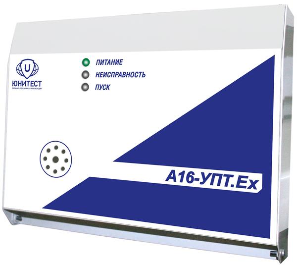 Взрывозащищенная адресно-аналоговая система ОПС«МИНИТРОНИК А32.Ex»